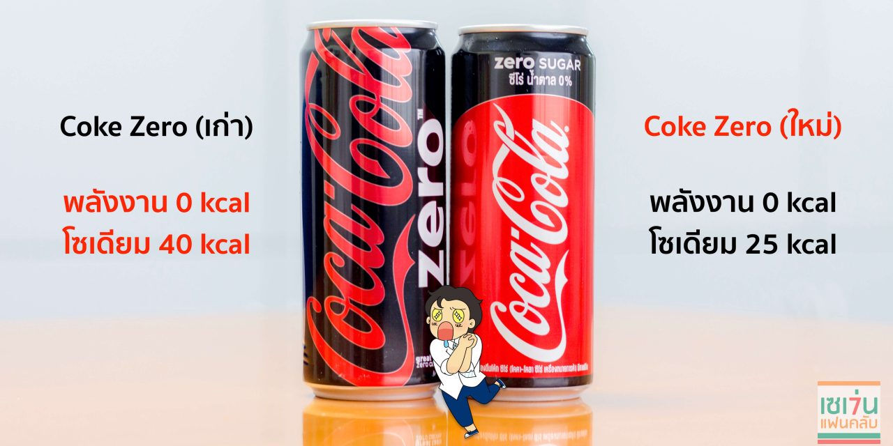 [รีวิว] Coke Zero ดีไซน์ใหม่ สูตรใหม่ ลดโซเดียมลง 37.5%