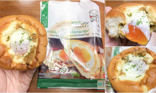 รีวิว: ซูเปอร์บัน กะเพราไก่ไข่ยางมะตูม ราคา 35 บาท ขนมปังนุ่ม ไข่เยิ้มอร่อยสะใจ