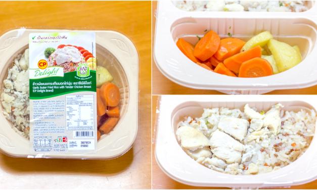 รีวิว: ข้าวผัดเนยกระเทียมอกไก่นุ่ม อร่อย ใคร ๆ ก็กินได้ !! 310 kcal ราคา 49 บาทเท่านั้น
