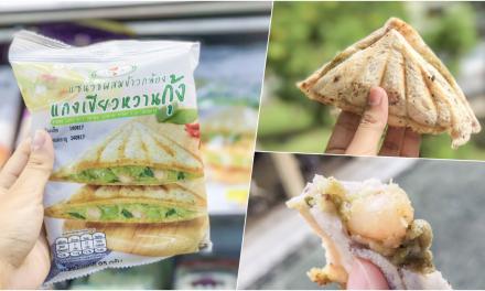 รีวิว: แซนวิชแกงเขียวหวานกุ้ง ใหม่ !! ราคา 29 บาท เฉพาะที่เซเว่นเท่านั้น