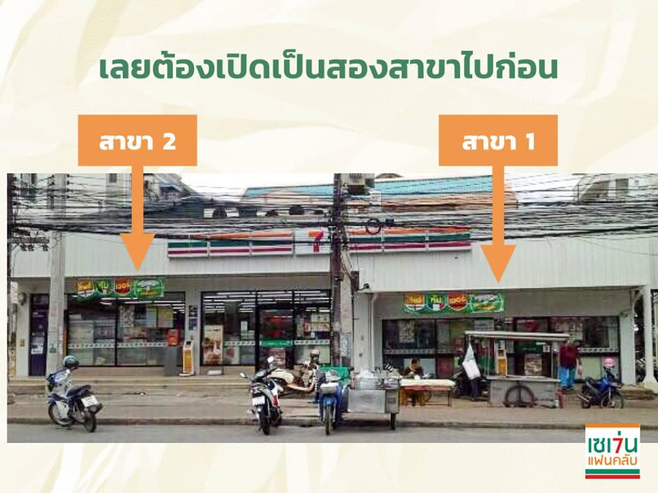 7-11-next-branch-4