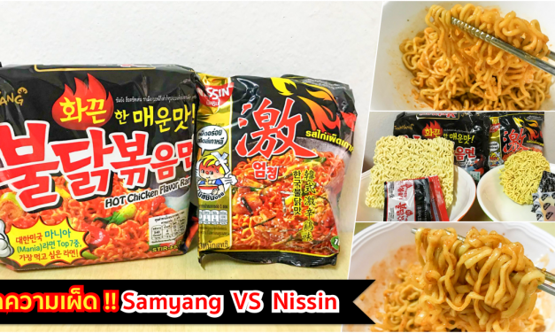 ท้าดวลความเผ็ด !! บะหมี่เกาหลี Samyang รสไก่เผ็ด VS Nissin รสไก่เผ็ด