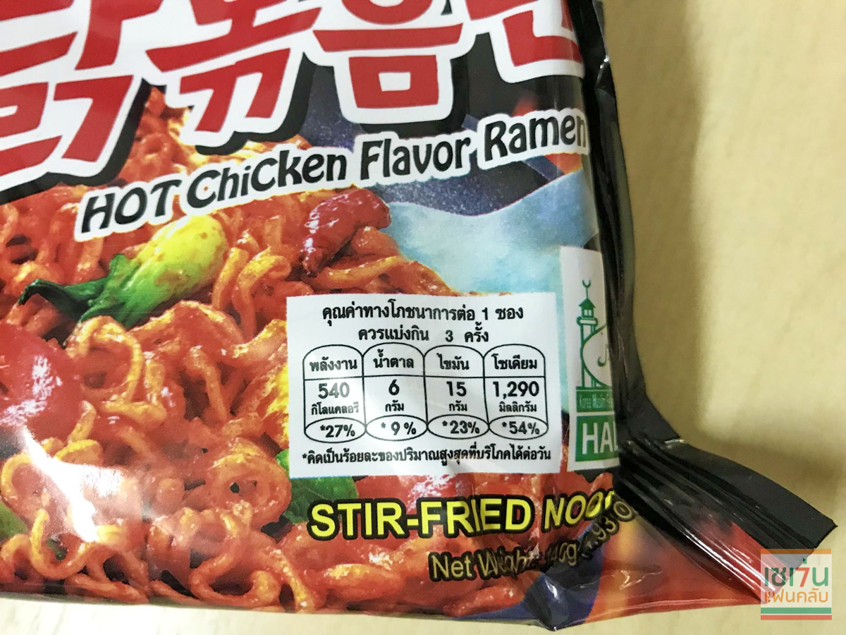review samyang nissin spicy noodle 6