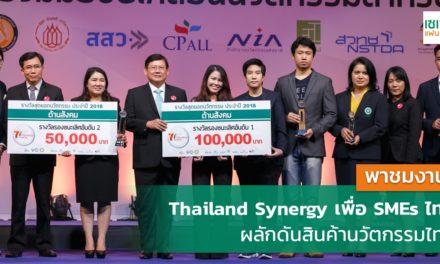 """พาชมงาน """"Thailand Synergy เพื่อ SMEs ไทย"""" ผลักดันสินค้านวัตกรรมไทย"""
