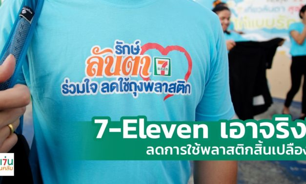 7-Eleven เอาจริง! ลดการใช้พลาสติกสิ้นเปลือง นำร่องที่เกาะลันตา