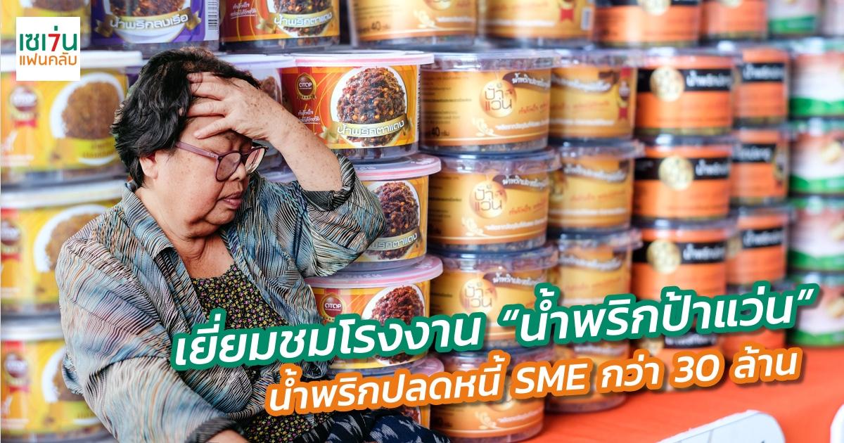 """เยี่ยมชมโรงงาน """"น้ำพริกป้าแว่น"""" SME สู้ชีวิต ปลดหนี้กว่า 30 ล้าน"""