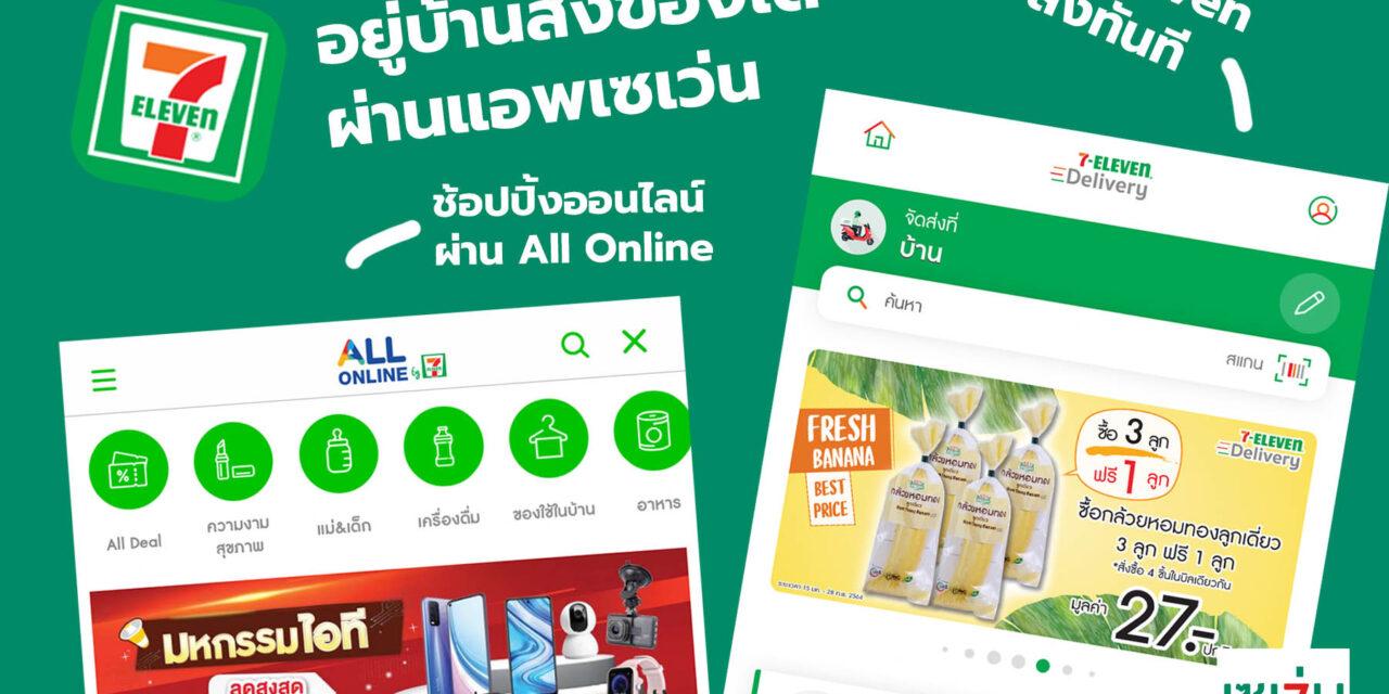อยู่บ้านสั่งของได้ผ่านแอพ 7-Eleven ส่ง Delivary ทันที หรือสั่งสินค้าผ่าน All Online