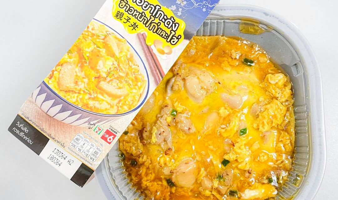 โอยาโกะด้ง: ข้าวหน้าไก่และไข่ ของอร่อยในเซเว่น กล่องละ 59 บาทเท่านั้น